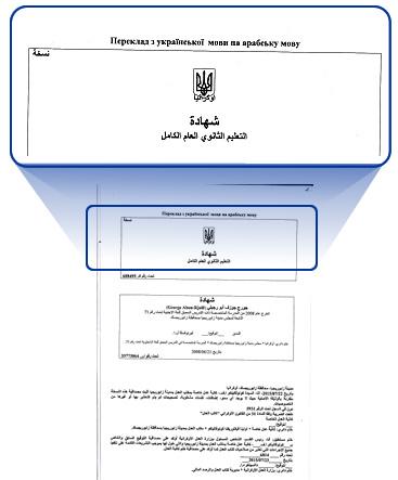 Нотариальный перевод на арабский язык