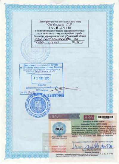 Легализация свидетельства о рождении в консульстве Бразилии