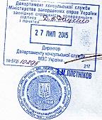Легализация в Департаменте консульской службы Министерства иностранных дел Украины