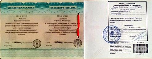 Апостилирование диплома в центре проставления апостилей на дипломах Украинский диплом бакалавра 2015 года с апостилем Апостиль соединяется с дипломом