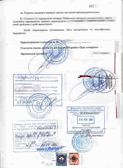 Легализация для Египта, легализация документов в посольстве Египта