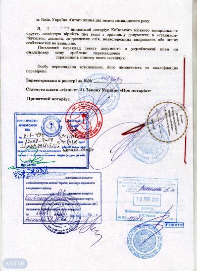 Легализация медицинского сертификата в посольстве Ирака