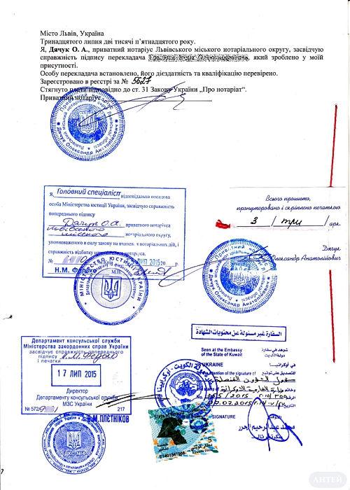 Легализация документов в Посольстве Кувейта