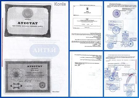 Легализация аттестата в Посольстве Вьетнама: легализация нотариальной копии аттестата, легализация нотариального перевода на арабский язык