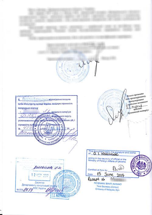 Легализация украинского свидетельства ЗАГС для Малайзии