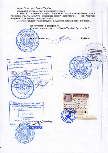 Консульская легализация документов в посольстве Катара