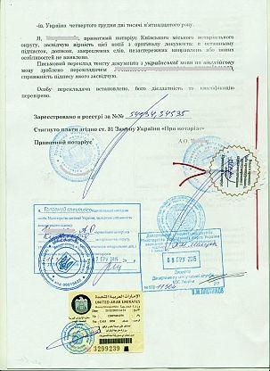 Легализованный документ в посольстве ОАЭ