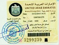 Консульская марка, печать и подпись посольства ОАЭ
