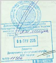 Печать, штамп и подпись Министерства иностранных дел Украины