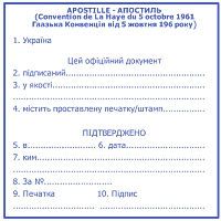Штамп «Апостиль»