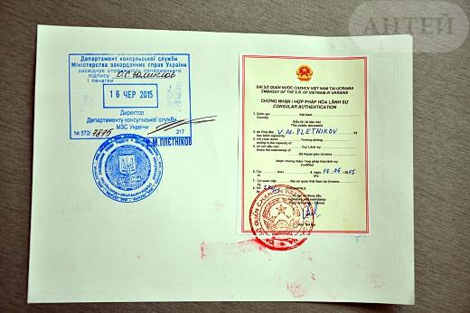 Легализация документов в Консульстве Вьетнама